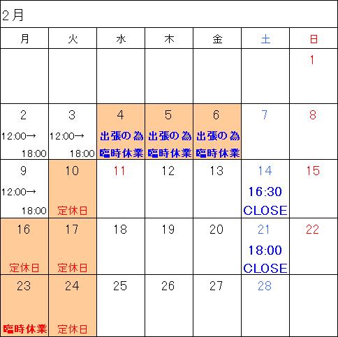 2月の休みとイベントのお知らせ_a0043747_17281428.jpg