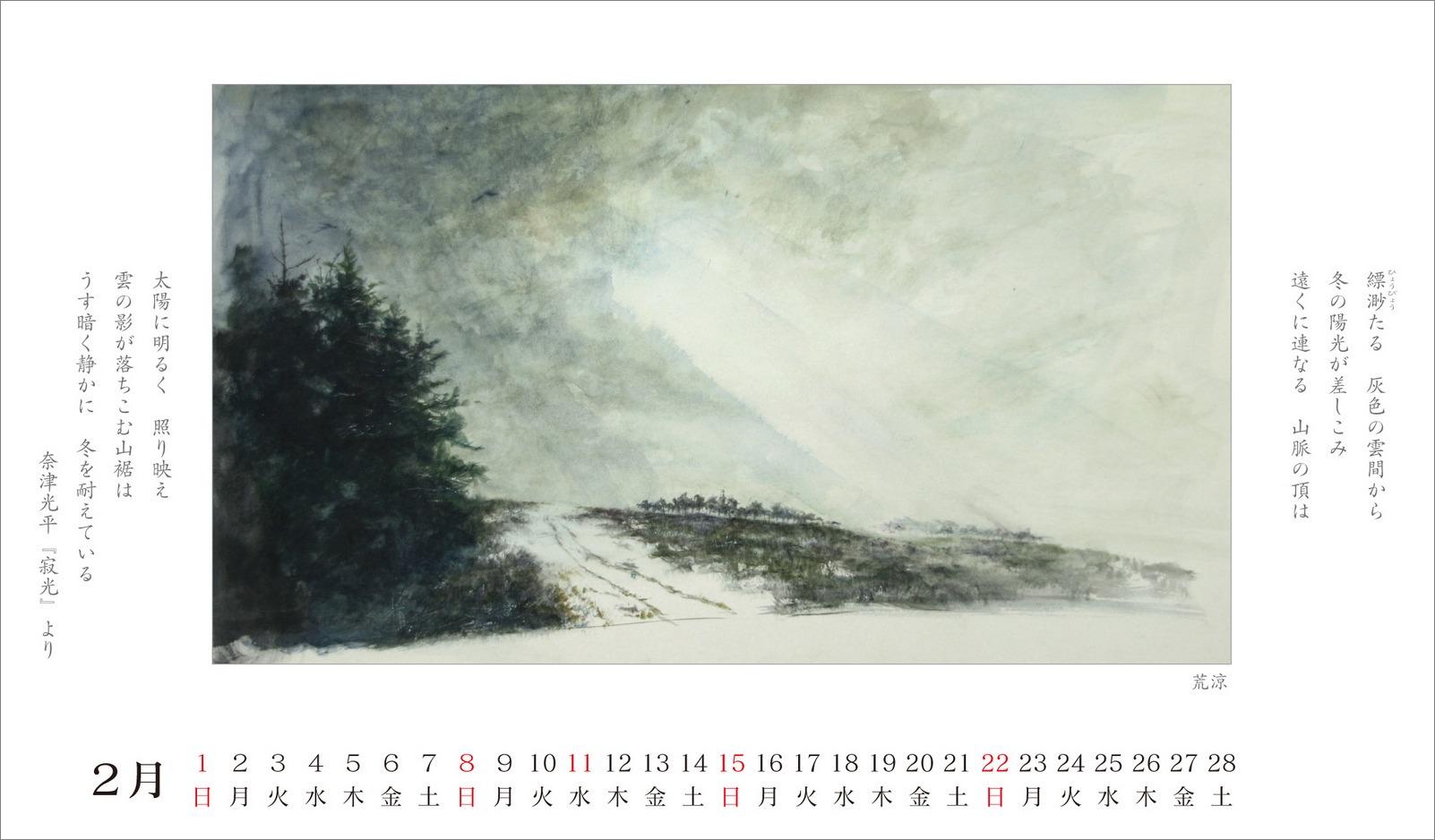 《 画室「游」暦「 弐月如月」 》 _f0159856_1036764.jpg