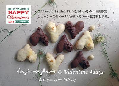 HAPPY Valentine ♡ ヴァレンタインのドーナツ!!_a0221457_14423114.jpg
