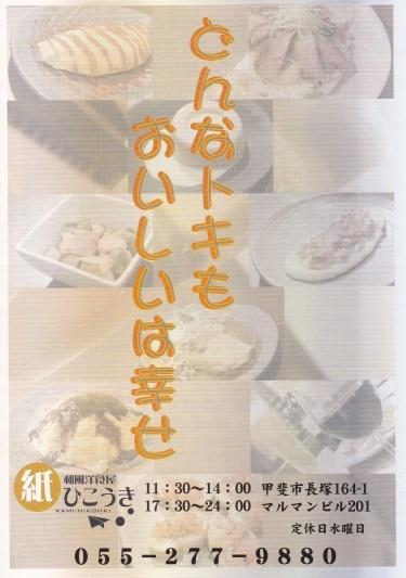 2月のお知らせ!!_b0129362_23471019.jpg