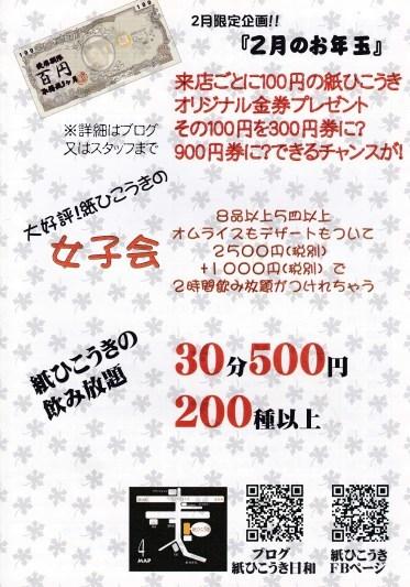 2月のお知らせ!!_b0129362_23473378.jpg