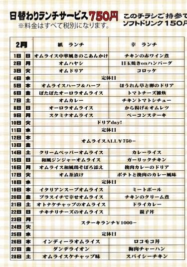 2月のお知らせ!!_b0129362_23502622.jpg