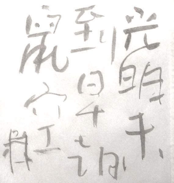 朝歌1月31日_c0169176_08180580.jpg