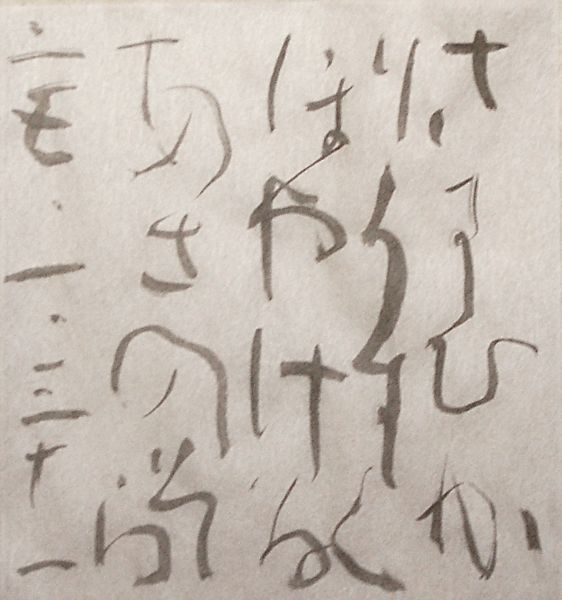朝歌1月31日_c0169176_08181302.jpg