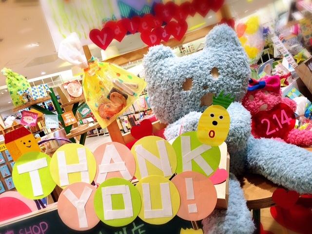 …エキュート立川店もあと2日!_a0254084_09534707.jpg