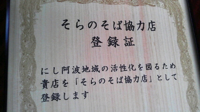 剣山から貞光へのルートには 木棉麻温泉があります。なかなか評判のお風呂です。_c0089831_1992811.jpg