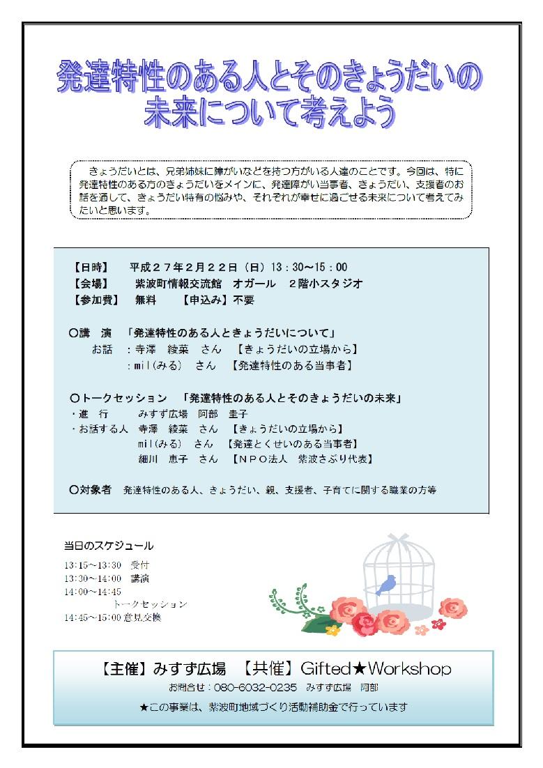 「きょうだい」の未来について考える☆トークライブ_a0103650_23384557.jpg