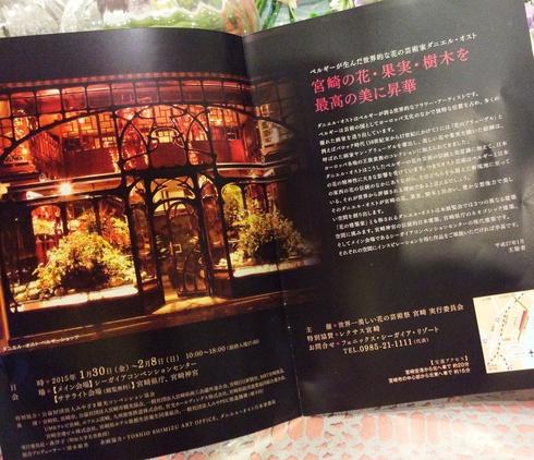 DANIEL OST in MIYAZAKI・・・2月8日まで 開催中_b0137969_1902785.jpg
