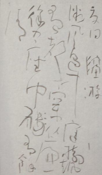 陸游_c0169176_07472595.jpg