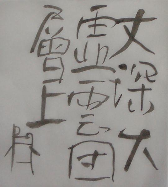 朝歌2月1日_c0169176_07523861.jpg