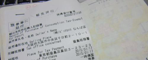 日本人海外在住の方へのニュースです!!/日本での免税手続き_c0179785_20554715.jpg