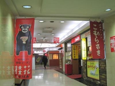 ☆交通センターと県民百貨店☆_b0228113_13241603.jpg