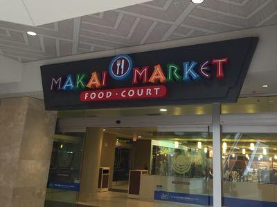 14〜15年末年始ハワイ 9★改装されたマカイマーケットで朝食_d0285416_22473822.jpg