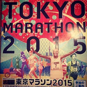 東京マラソン 案内届く_c0222817_17141366.jpg