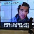 湯川遥菜と後藤健二の命の尊厳の格差 - 差別に抵抗を感じない世論_c0315619_15364974.jpg