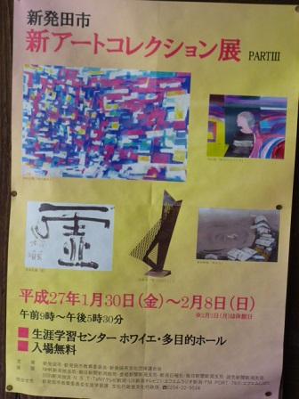 アートな新発田へ! 清水園_e0135219_13112527.jpg