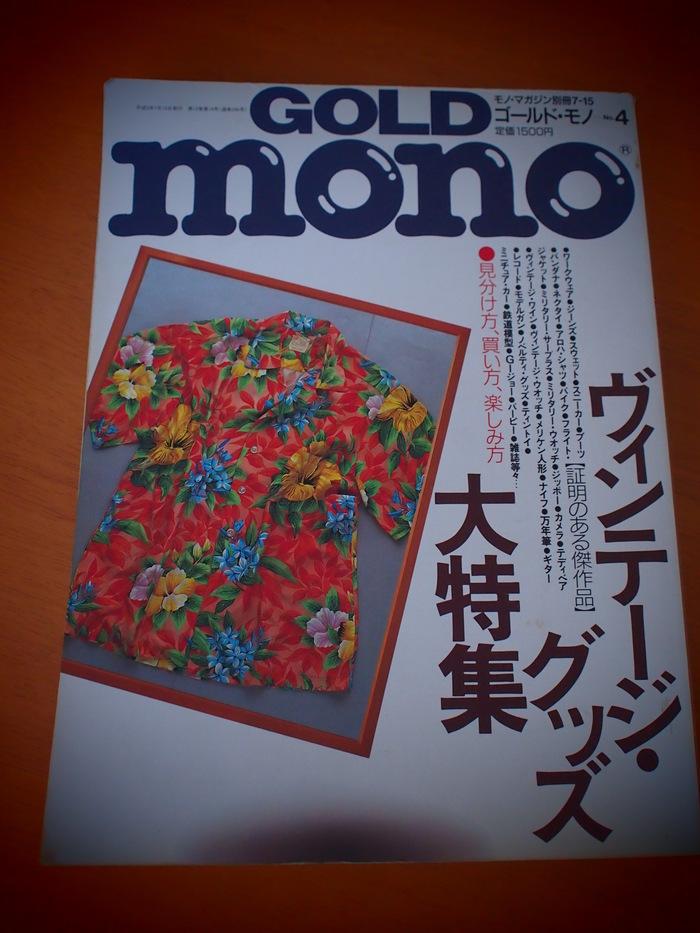 GOLD mono_a0182722_0361766.jpg