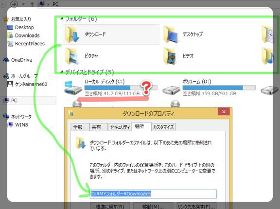 Windows8.1ゴミ?処分_c0063348_2211533.jpg