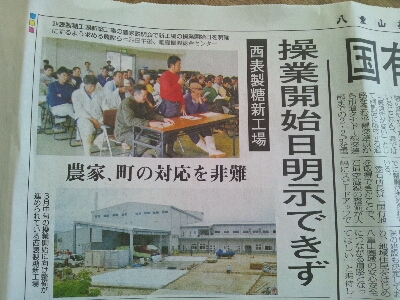 製糖工場説明会_e0131462_16244057.jpg
