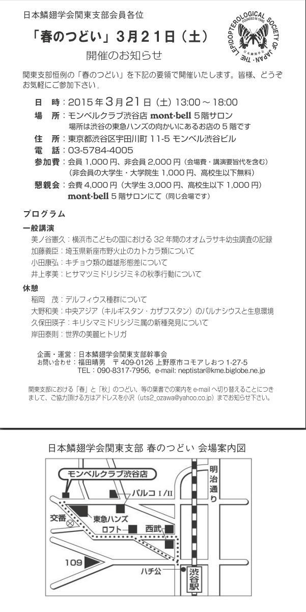 2015.3.7(土) 加古川市での保全の集い案内_a0146869_702826.jpg