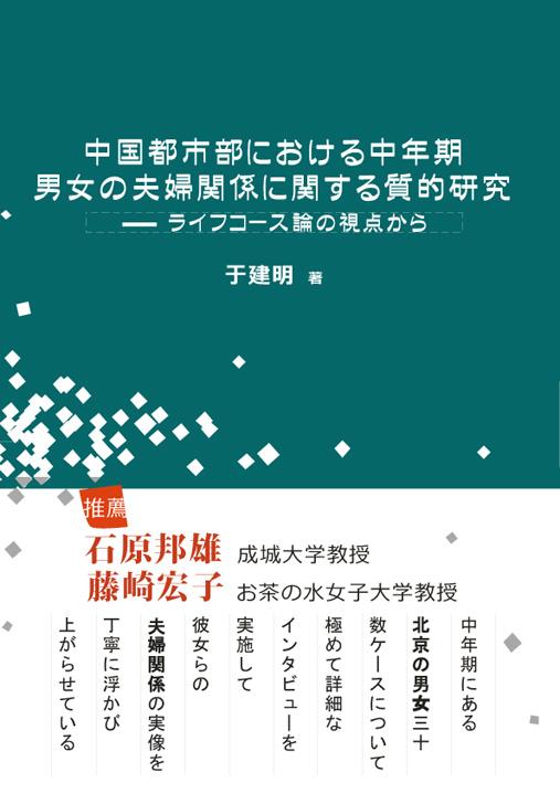 『中国都市部における中年期男女の夫婦関係研究』 書評が「中国研究月報」2015年1月号に掲載_d0027795_21494760.jpg