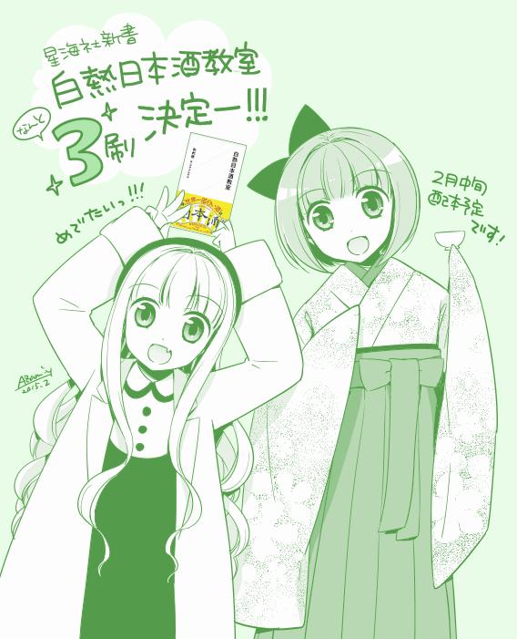 星海社新書「白熱日本酒教室」三刷決定しました!_b0204714_1242951.png