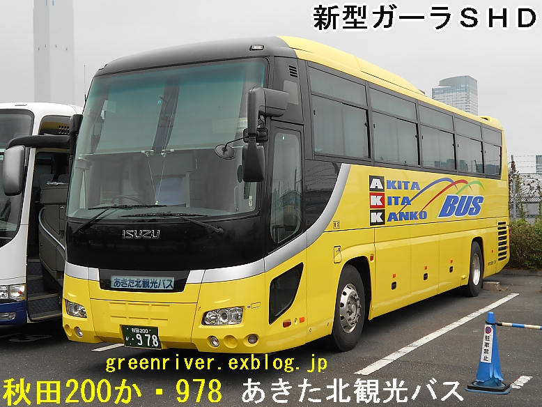 あきた北観光バス 978_e0004218_20374497.jpg