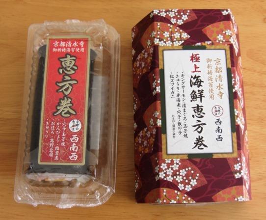 恵方巻~今年はリッチな食べ比べ_b0081121_6195350.jpg