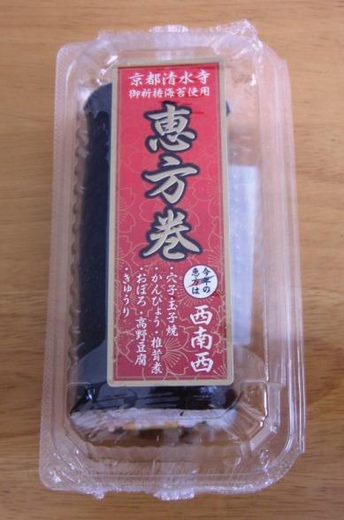 恵方巻~今年はリッチな食べ比べ_b0081121_628013.jpg