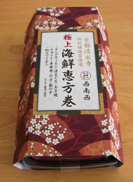 恵方巻~今年はリッチな食べ比べ_b0081121_6295594.jpg