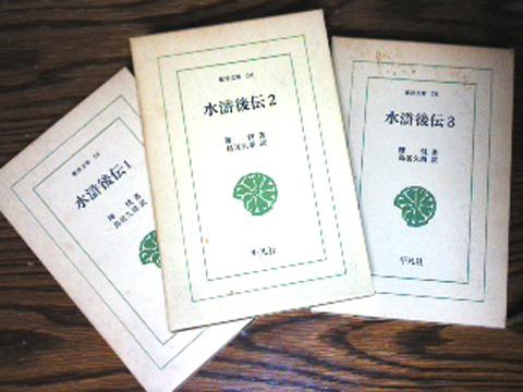 『水滸後伝』_b0145843_2035883.jpg