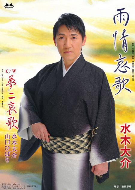 雨情哀歌~カラオケDAM配信_d0051146_17312611.jpg