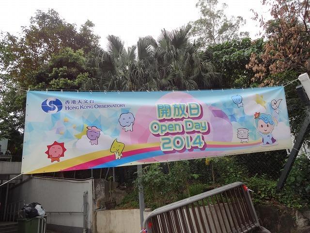 香港天文台開放日_b0248150_18314638.jpg