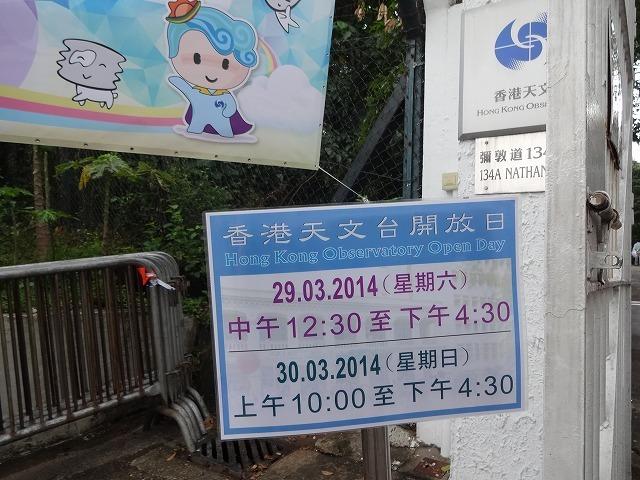 香港天文台開放日_b0248150_18321055.jpg