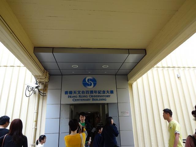 香港天文台開放日_b0248150_18373477.jpg