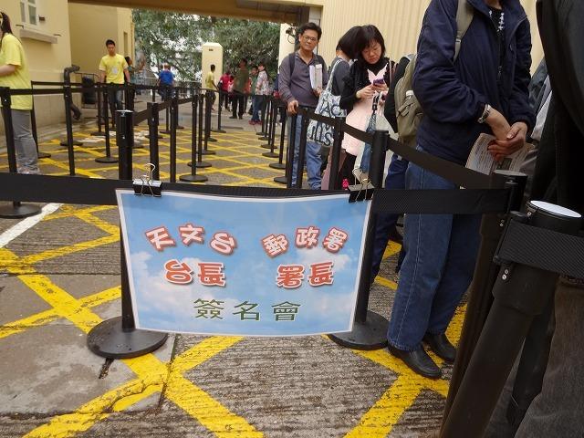 香港天文台開放日_b0248150_18415393.jpg
