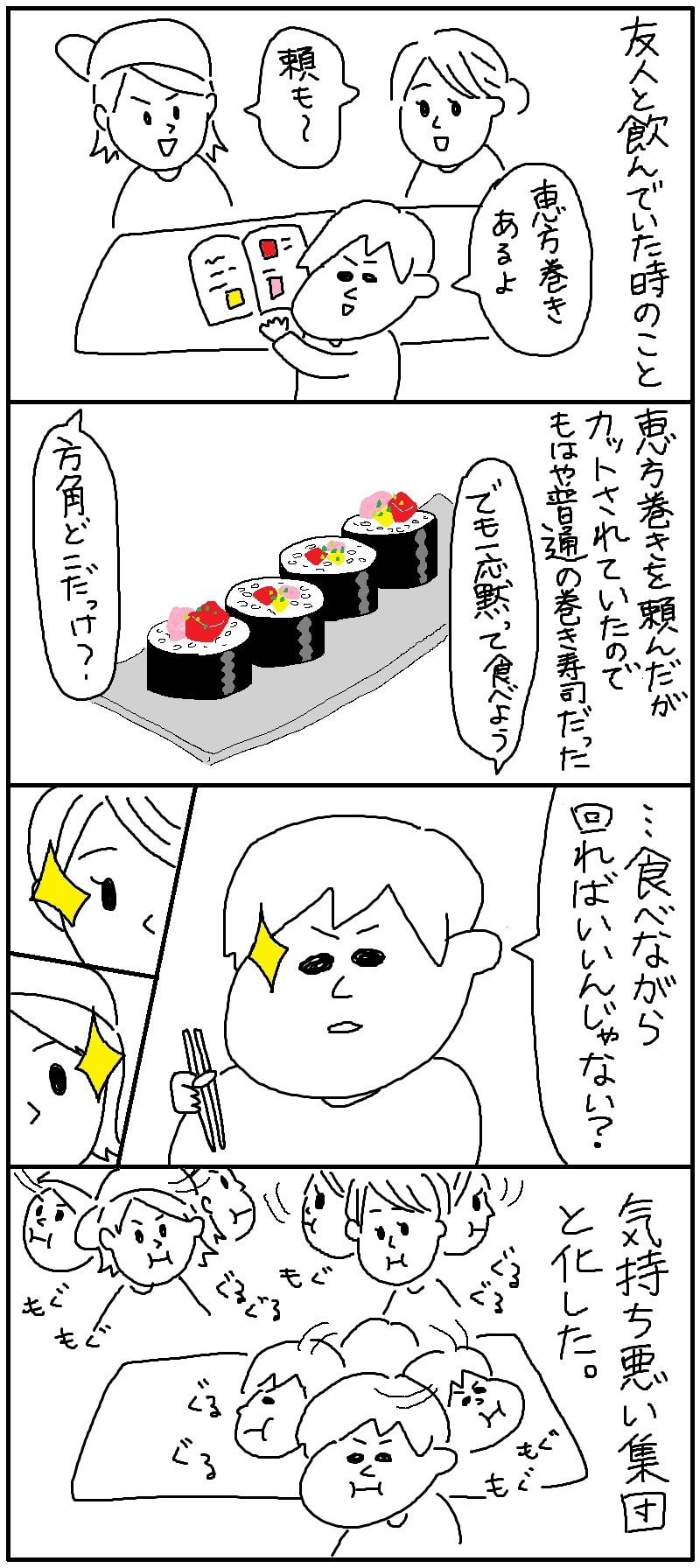 恵方巻きの話_f0346353_22510711.jpg