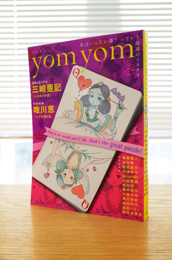 小説新潮別冊『yom yom(ヨムヨム)』vol.35<冬>_c0048265_1756244.jpg