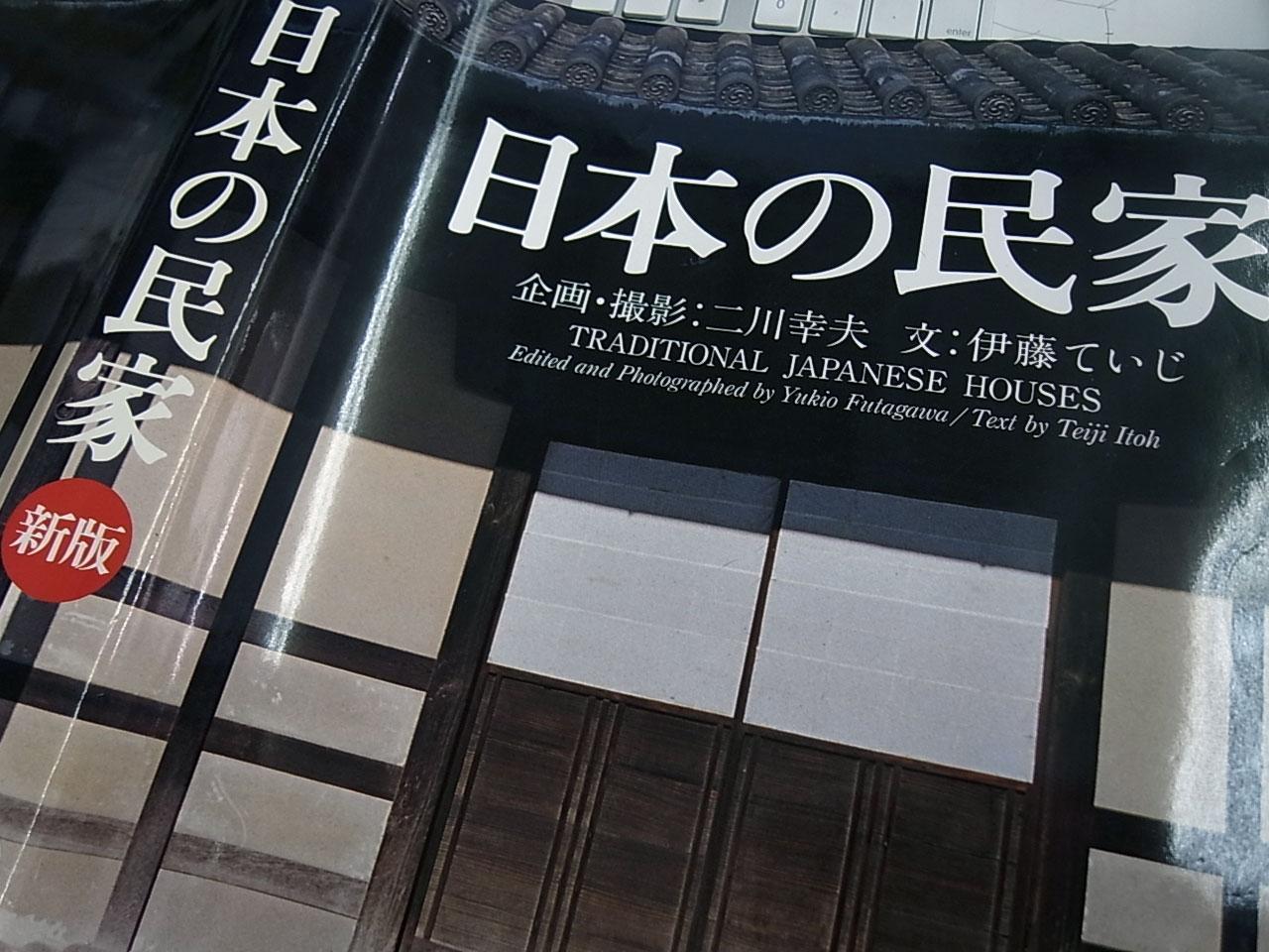 日本の民家』新版/文:伊藤ていじ...