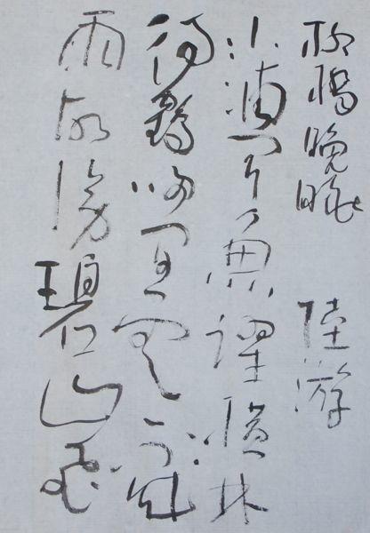 陸游_c0169176_08073596.jpg