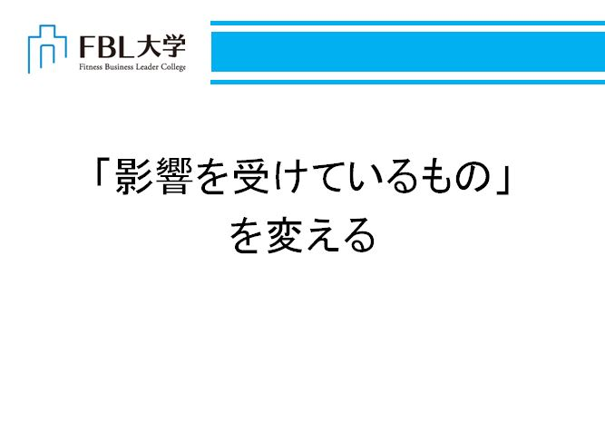 No.2704 2月3日(火):自分に影響を与えているものを変えろ!_b0113993_2142675.jpg