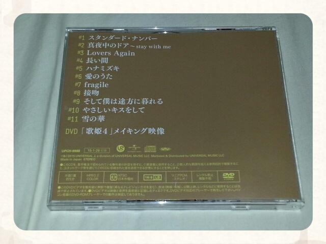 中森明菜 / 歌姫4 - My Eggs Benedict -_b0042308_065056.jpg
