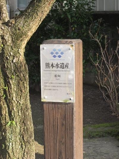 桧垣の井戸_b0228113_09440804.jpg