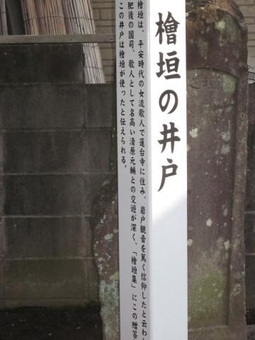 桧垣の井戸_b0228113_09504909.jpg