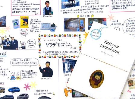 battenn toshokann vol.40_b0228113_1914675.jpg