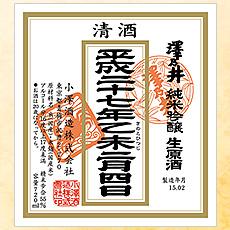 澤ノ井 立春初搾り_e0160513_15344463.jpg