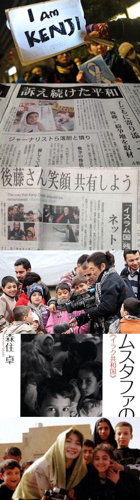 後藤健二の神話化と神格化の洪水となった日本のマスコミと世論_c0315619_1402283.jpg