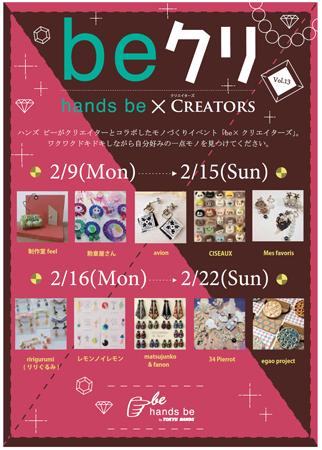 hands be × CREATORS(表参道)_a0275527_00155731.png