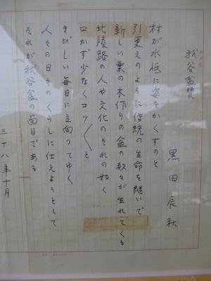 我谷盆ー②_f0289632_10565139.jpg