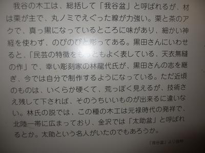 我谷盆ー②_f0289632_1114162.jpg